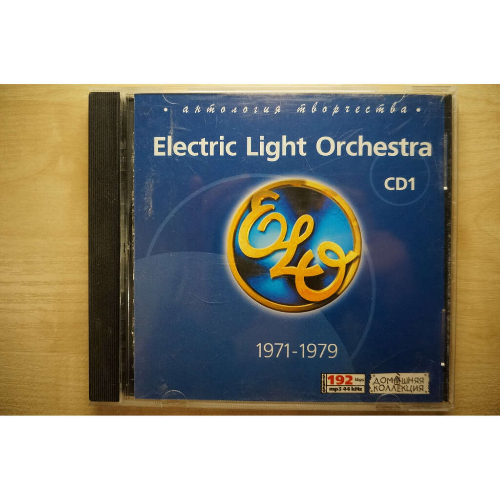 Electric Light Orchestra MP3 Home Collection (1971-1979)