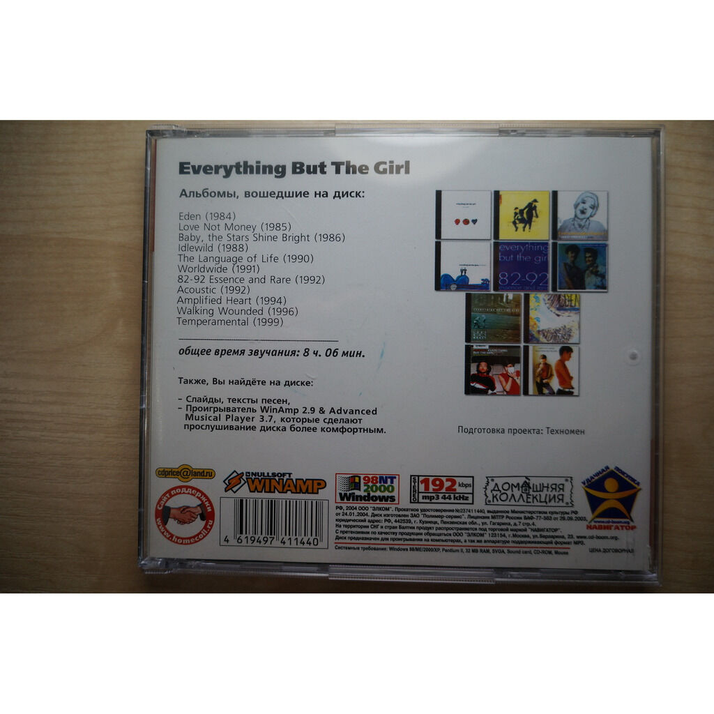 everything but the girl MP3 Home Collection (11 albums; 1984-1999)