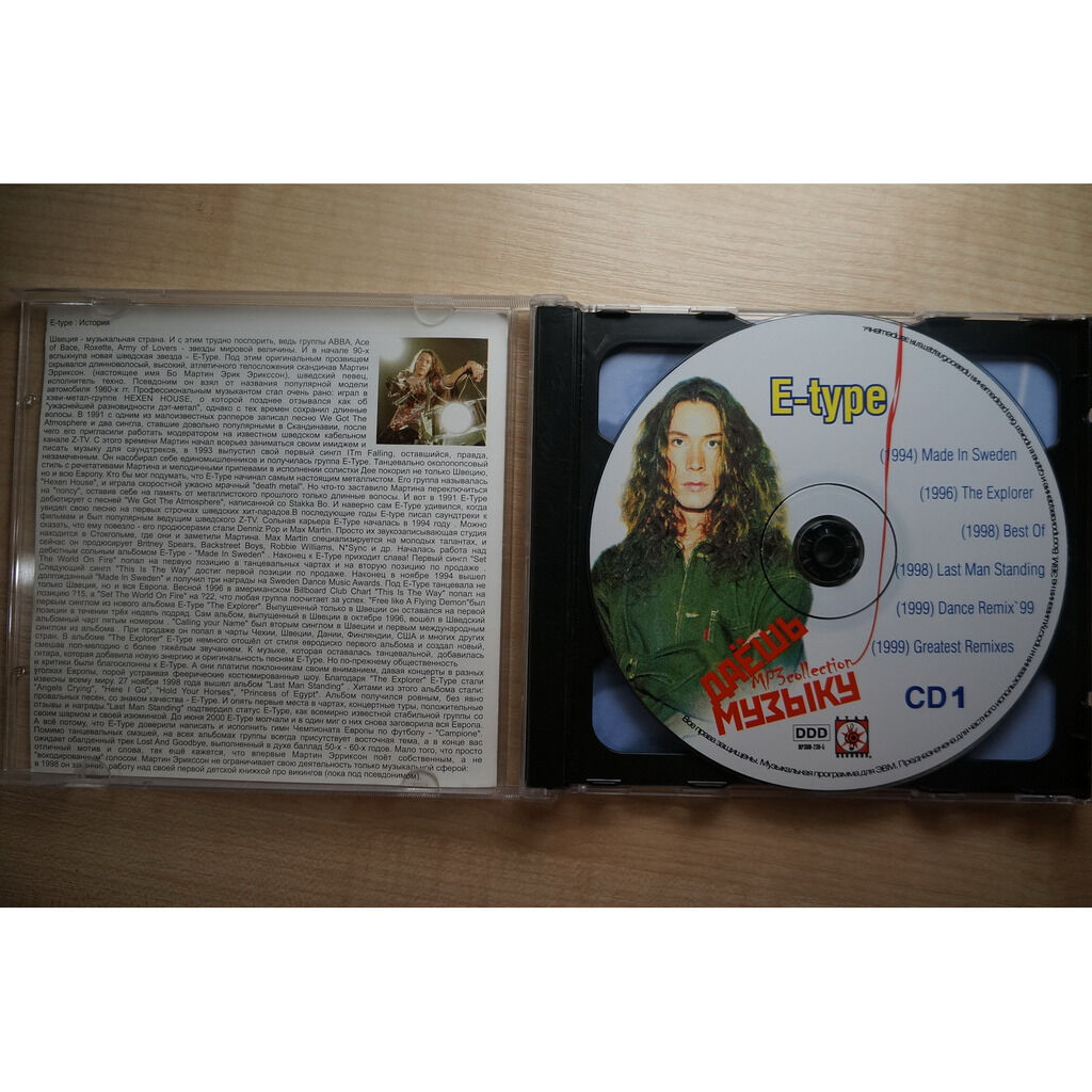 E-Type MP3 Collection (2 CD)