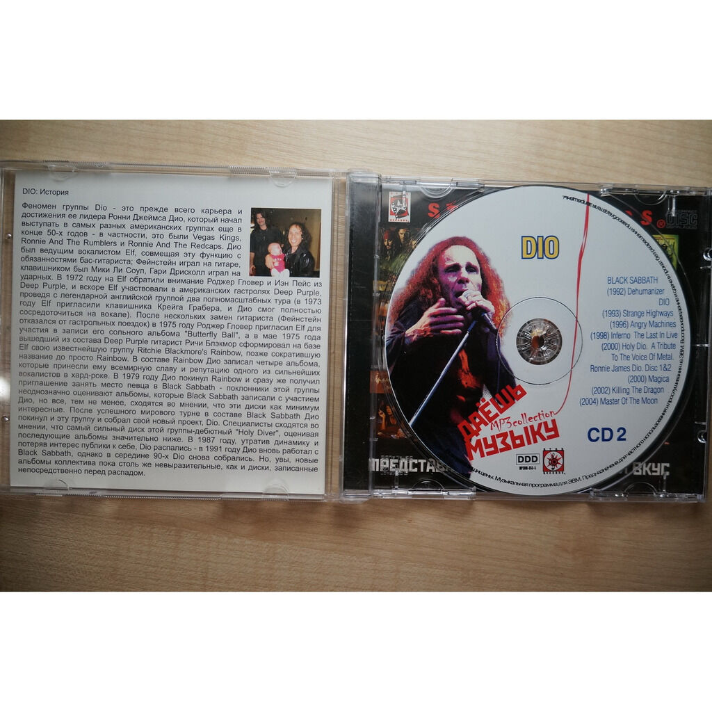 dio MP3 Star Collection CD-2