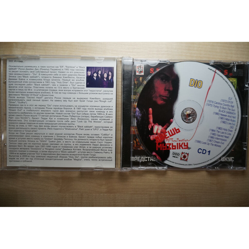 dio MP3 Star Collection CD-1