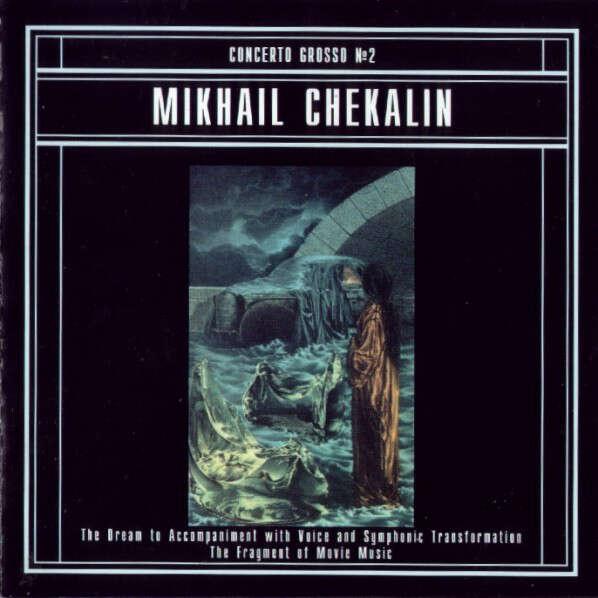 Mikhail Chekalin Concerto Grosso № 2