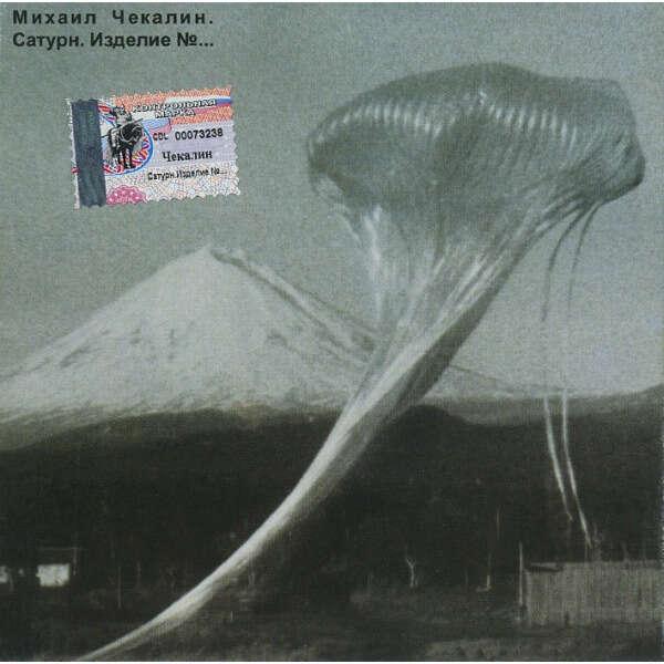Mikhail Chekalin Saturn. Izdelie N° …