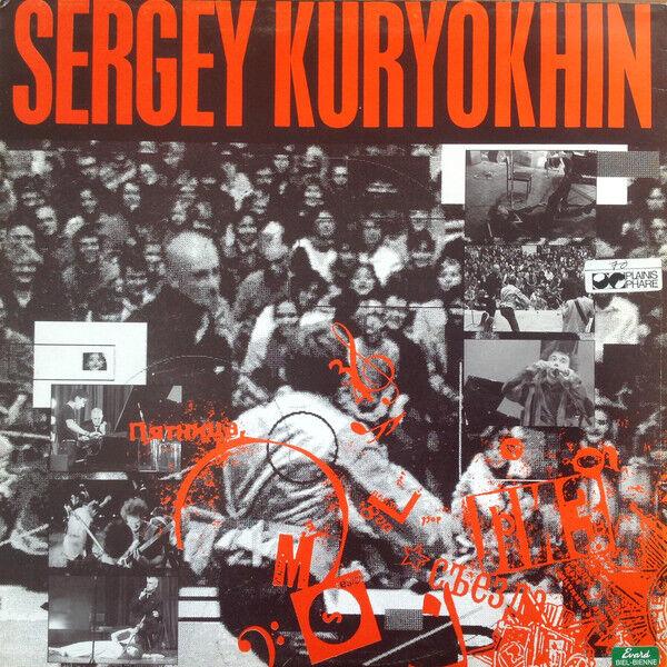 Sergey Kuryokhin Introduction In Pop Mechanics