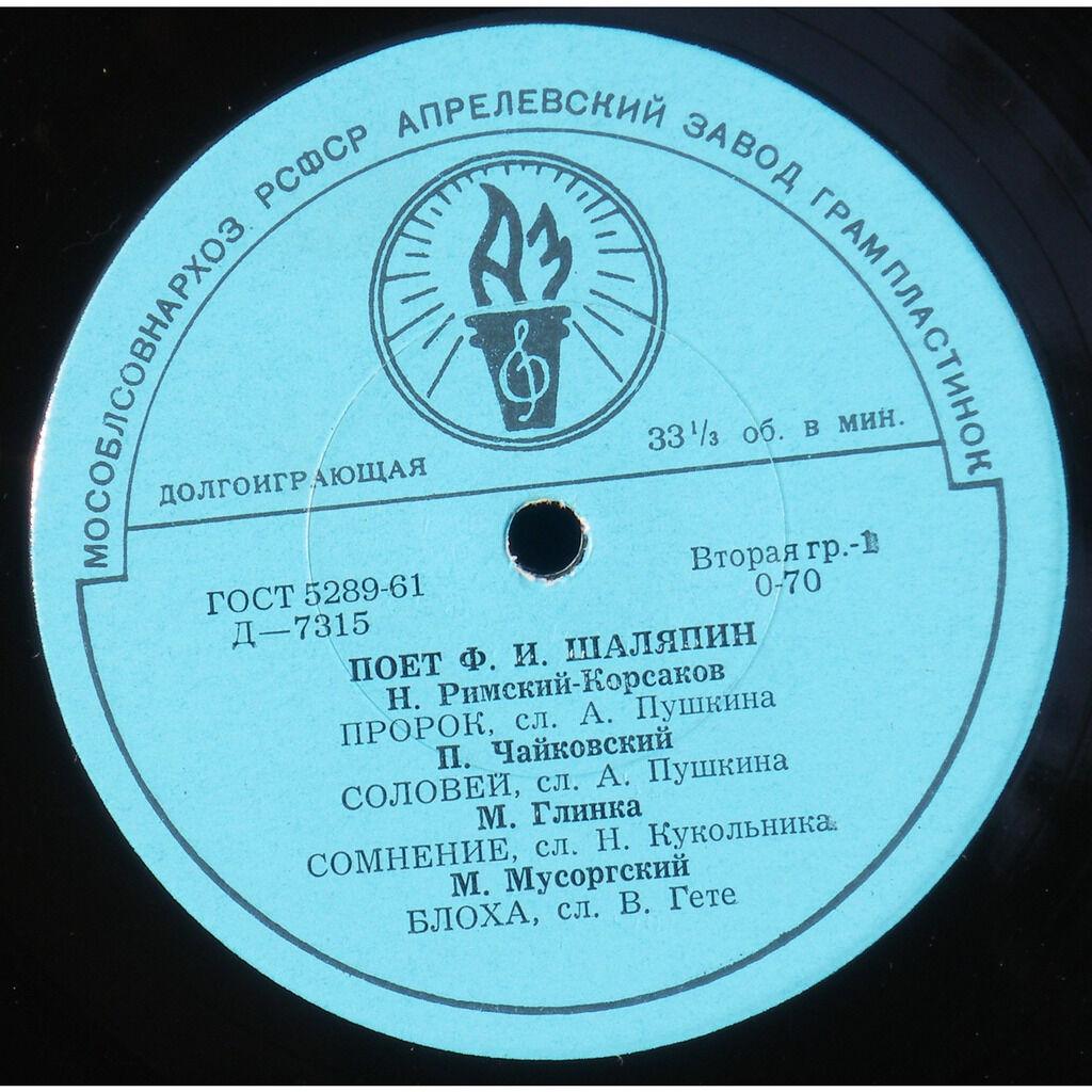 Chaliapine Поет Ф. И. Шаляпин Tchaikovsky, Glinka, Rimsky... - Cleaned by Clearaudio machine.