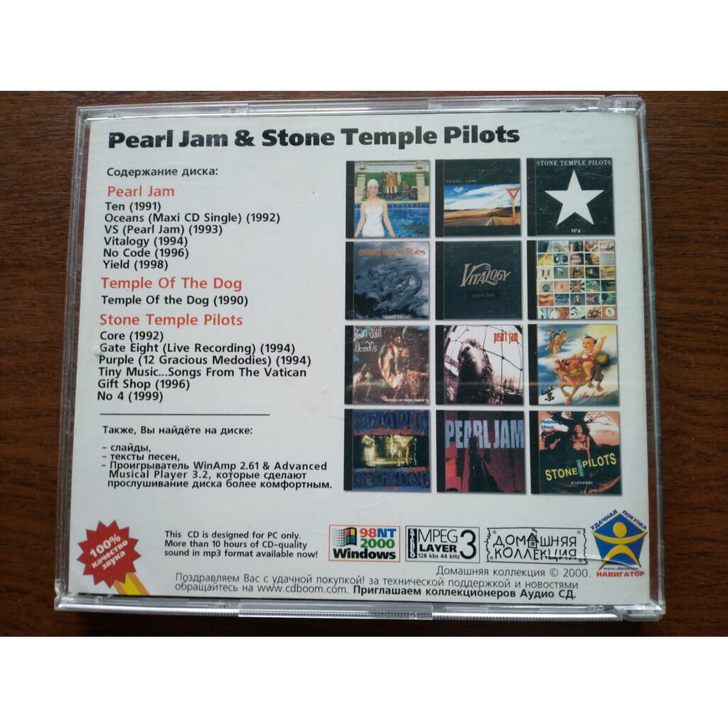 pearl jam; stone temple pilots MP3 Home Collection (12 albums; 1990-1999)