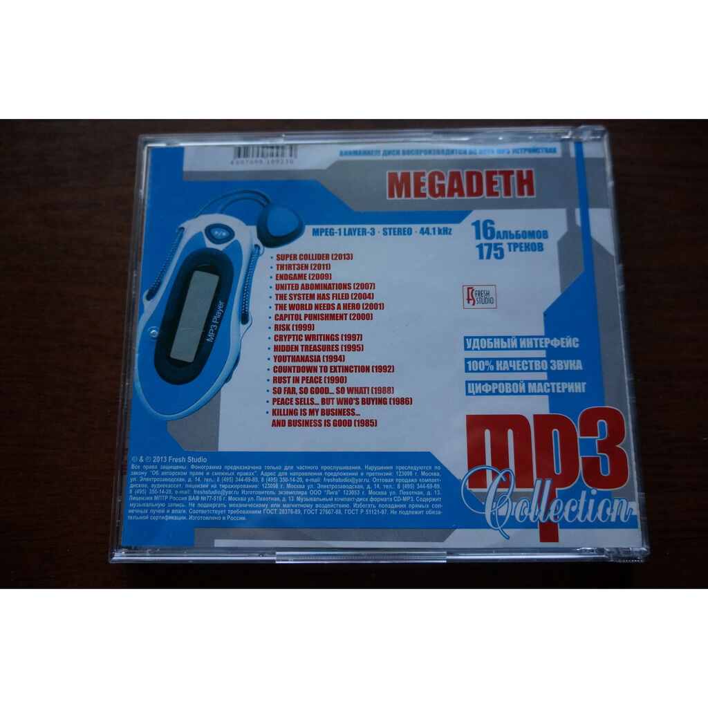 Megadeth MP3 Collection - Limited Edition (16 albums, 175 tracks)