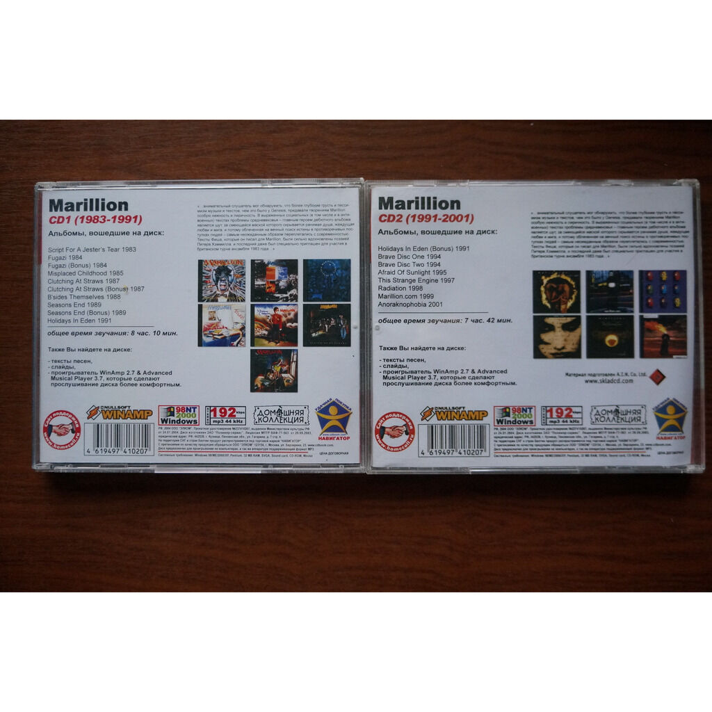 Marillion MP3 Home Collection (2 CD - part 1,2)
