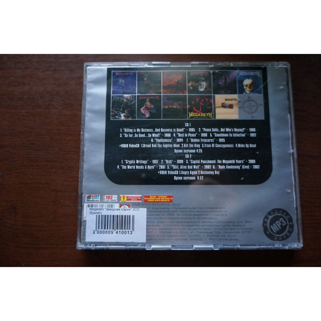 megadeth MP3 Collection - Star Series (2 CD)