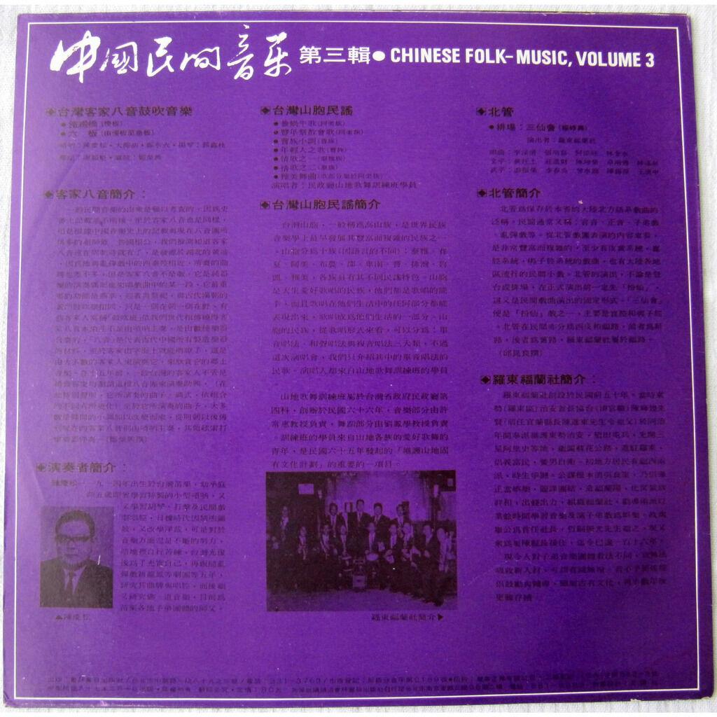 Various - Hsu Tsang-Houei Chinese Folk-Music, Volume 3