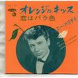 hallyday johnny oui j'ai / depuis qu'ma mome - reedition japon 60's - tirage 300 exemplaires - scelle