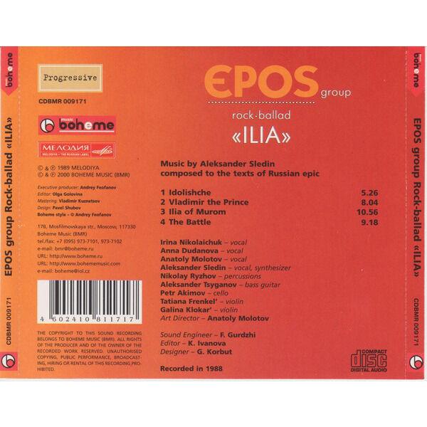Group Epos (Ансамбль Эпос) Ilia