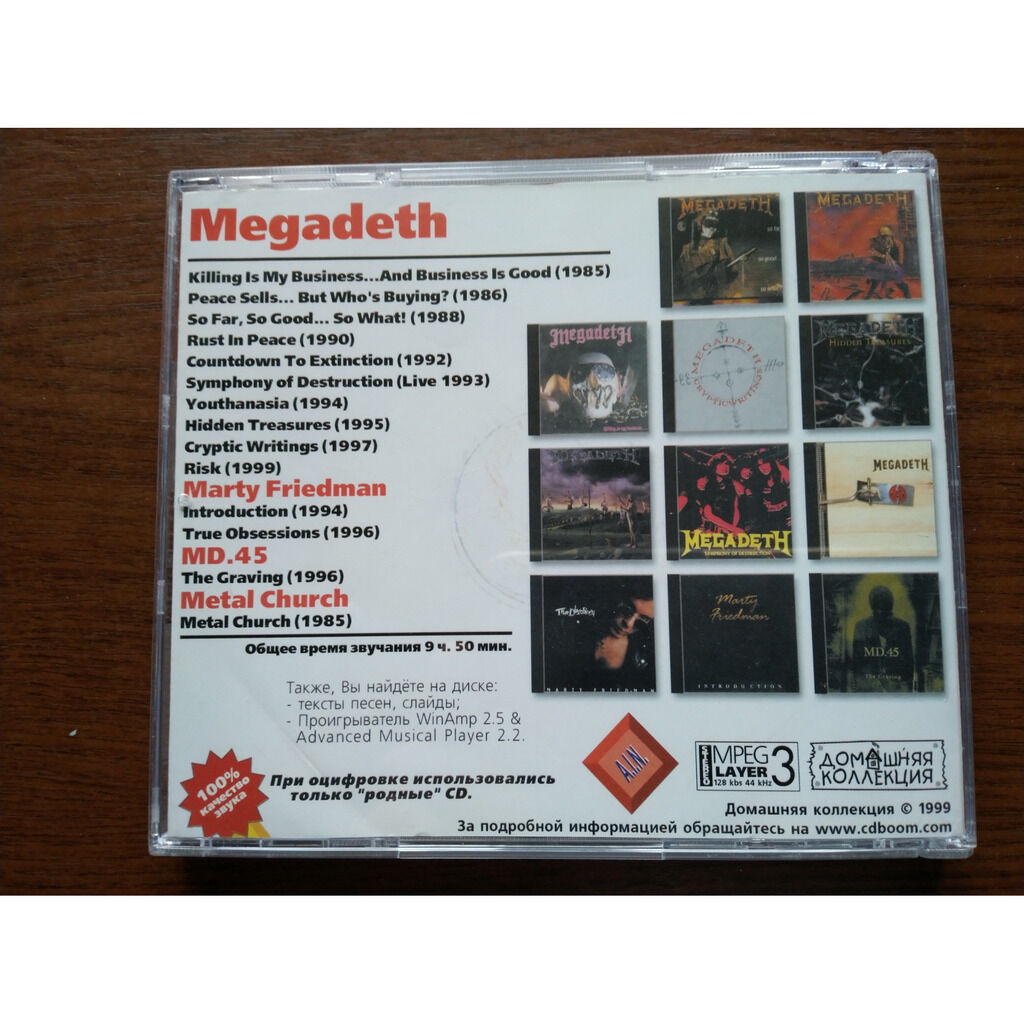 Megadeth MP3 Home Collection