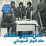 SHARHABIL AHMED - The King Of Sudanese Jazz - 33T