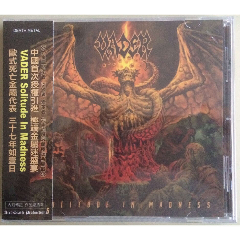 VADER Solitude in Madness. Chinese Import